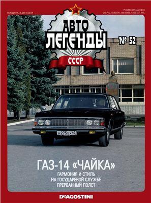 """Изображение титульного листа номера 47 журнала """"Автолегенды СССР"""""""