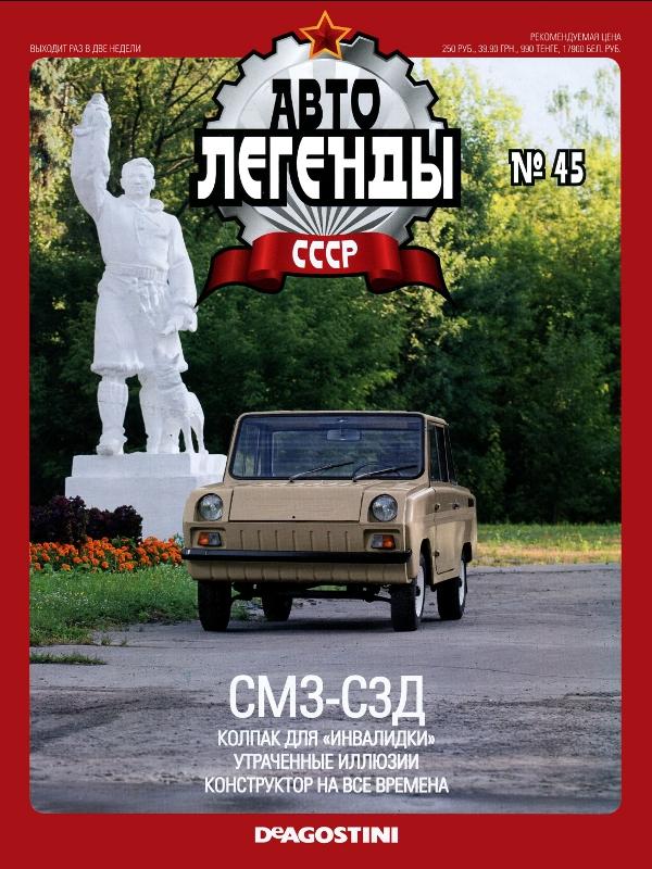 """Изображение титульного листа номера 46 журнала """"Автолегенды СССР"""""""