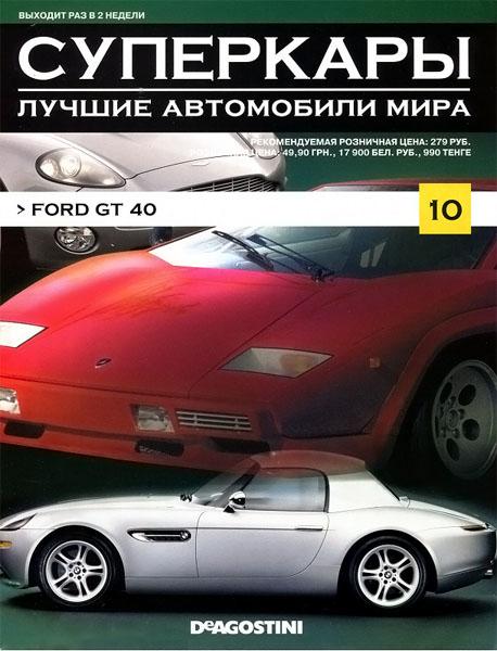 """Изображение титульного листа номера 10 журнала """"Суперкары. Лучшие автомобили мира"""""""