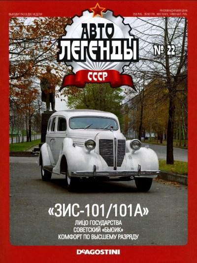 """Изображение титульного листа номера 14 журнала """"Автолегенды СССР"""""""