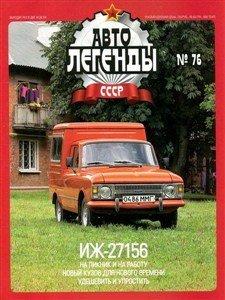 """Изображение титульного листа номера 60 журнала """"Автолегенды СССР"""""""