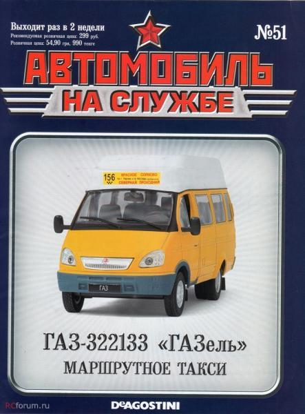 """Изображение титульного листа номера 44 журнала """"Автомобиль на службе"""""""