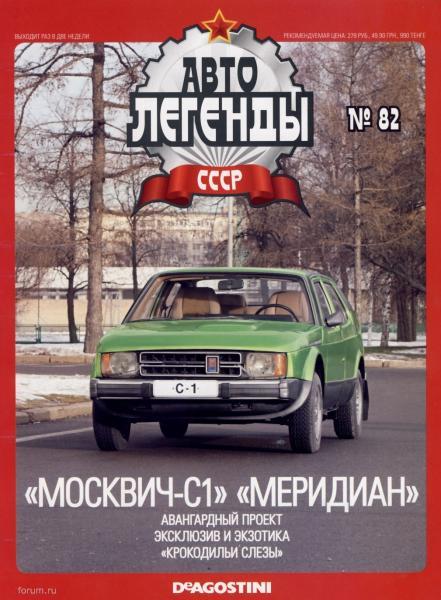 """Изображение титульного листа номера 72 журнала """"Автолегенды СССР"""""""
