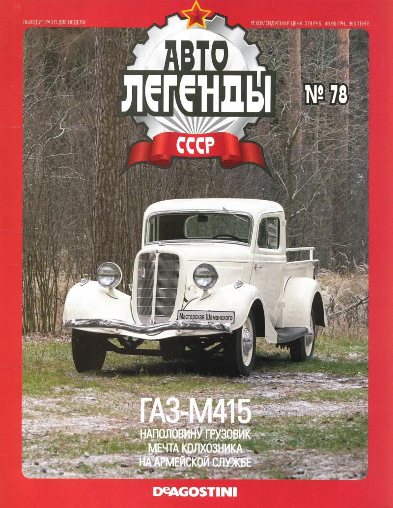 """Изображение титульного листа номера 61 журнала """"Автолегенды СССР"""""""