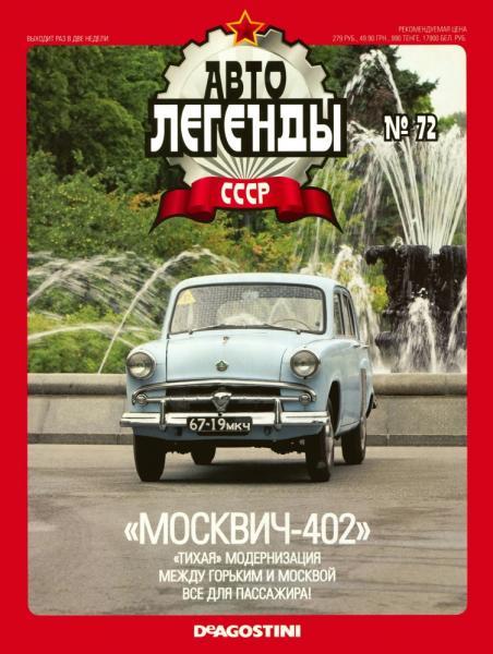 """Изображение титульного листа номера 68 журнала """"Автолегенды СССР"""""""