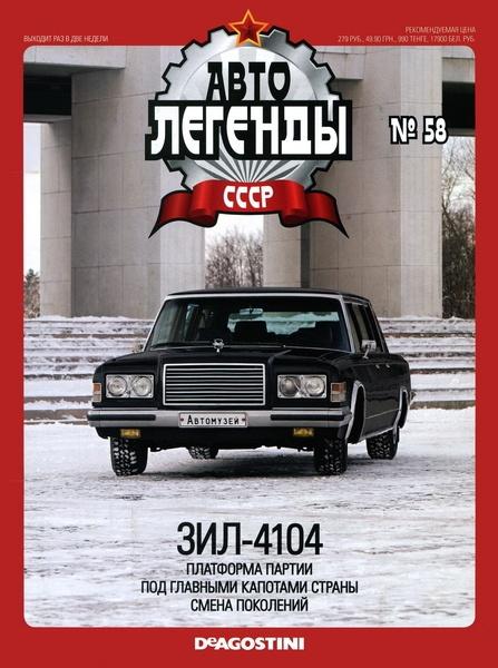"""Изображение титульного листа номера 52 журнала """"Автолегенды СССР"""""""