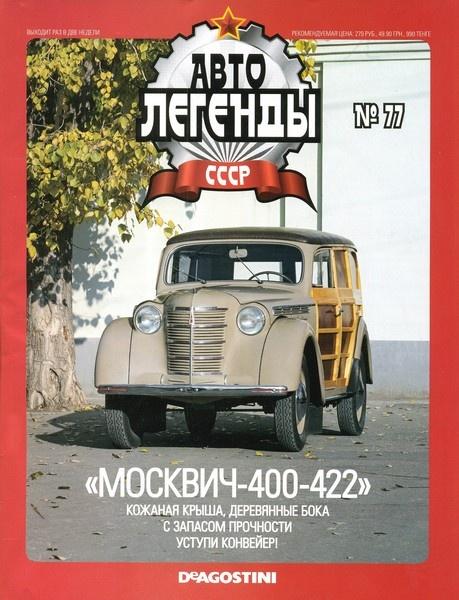 """Изображение титульного листа номера 64 журнала """"Автолегенды СССР"""""""