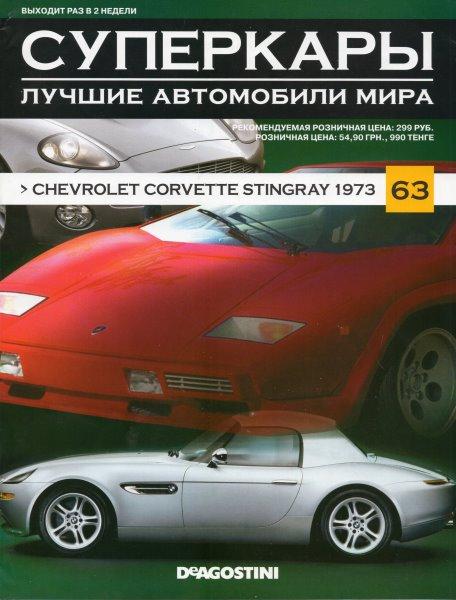 """Изображение титульного листа номера 69 журнала """"Суперкары. Лучшие автомобили мира"""""""