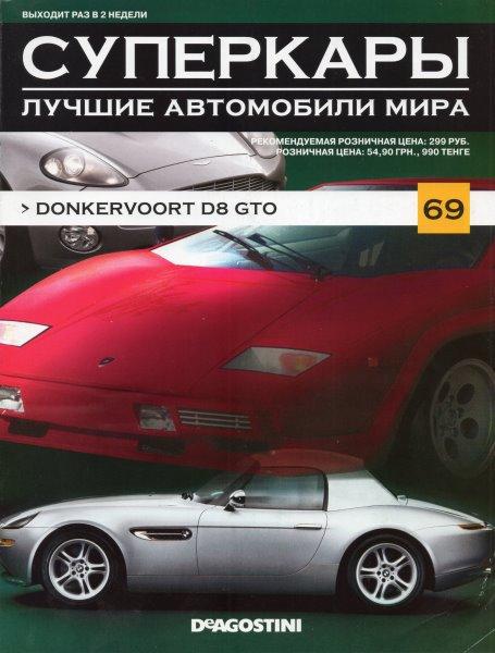 """Изображение титульного листа номера 79 журнала """"Суперкары. Лучшие автомобили мира"""""""