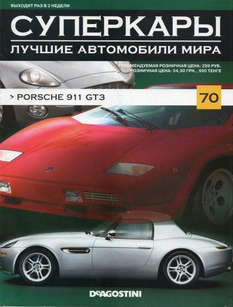 """Изображение титульного листа номера 73 журнала """"Суперкары. Лучшие автомобили мира"""""""