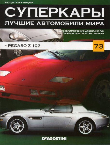 """Изображение титульного листа номера 63 журнала """"Суперкары. Лучшие автомобили мира"""""""