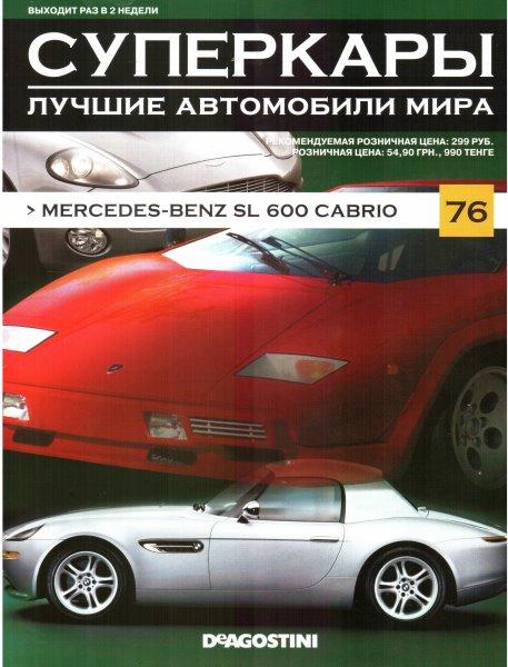 """Изображение титульного листа номера 76 журнала """"Суперкары. Лучшие автомобили мира"""""""