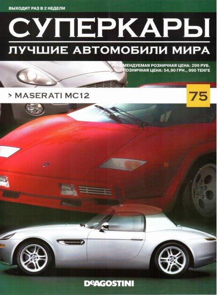 """Изображение титульного листа номера 65 журнала """"Суперкары. Лучшие автомобили мира"""""""