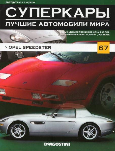"""Изображение титульного листа номера 56 журнала """"Суперкары. Лучшие автомобили мира"""""""