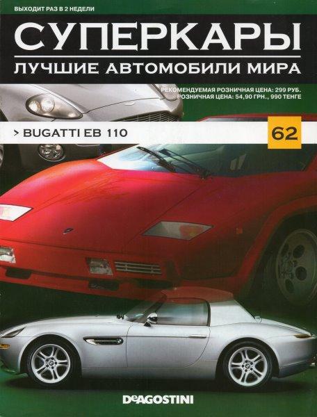 """Изображение титульного листа номера 67 журнала """"Суперкары. Лучшие автомобили мира"""""""