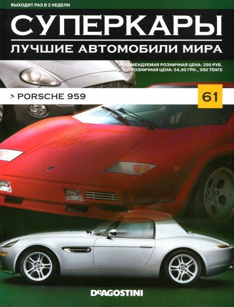 """Изображение титульного листа номера 66 журнала """"Суперкары. Лучшие автомобили мира"""""""
