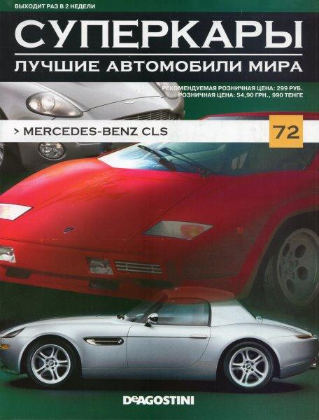 """Изображение титульного листа номера 62 журнала """"Суперкары. Лучшие автомобили мира"""""""