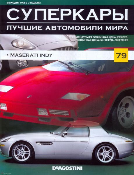 """Изображение титульного листа номера 75 журнала """"Суперкары. Лучшие автомобили мира"""""""