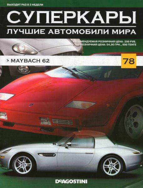 """Изображение титульного листа номера 78 журнала """"Суперкары. Лучшие автомобили мира"""""""