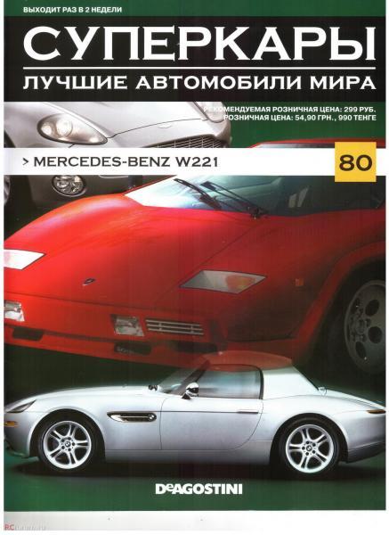 """Изображение титульного листа номера 77 журнала """"Суперкары. Лучшие автомобили мира"""""""
