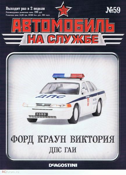 """Изображение титульного листа номера 45 журнала """"Автомобиль на службе"""""""