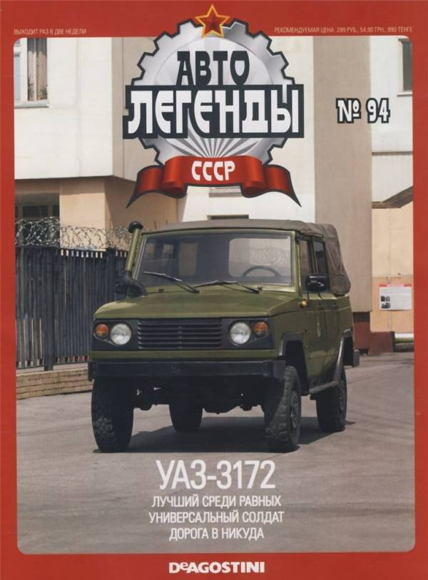 """Изображение титульного листа номера 84 журнала """"Автолегенды СССР"""""""