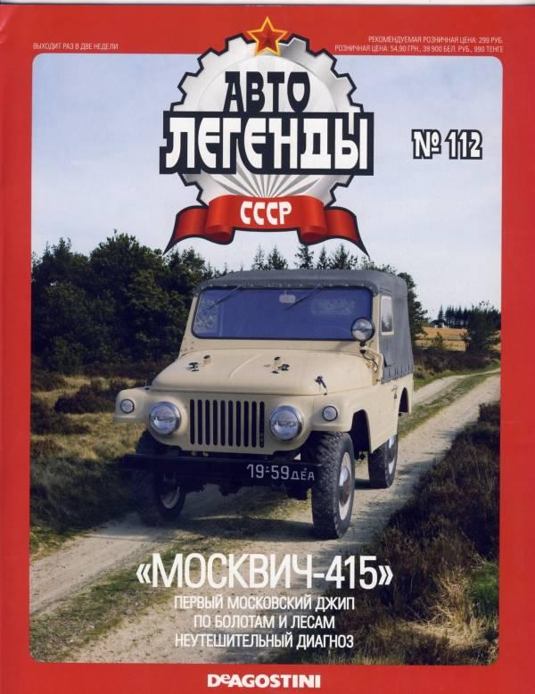 """Изображение титульного листа номера 78 журнала """"Автолегенды СССР"""""""