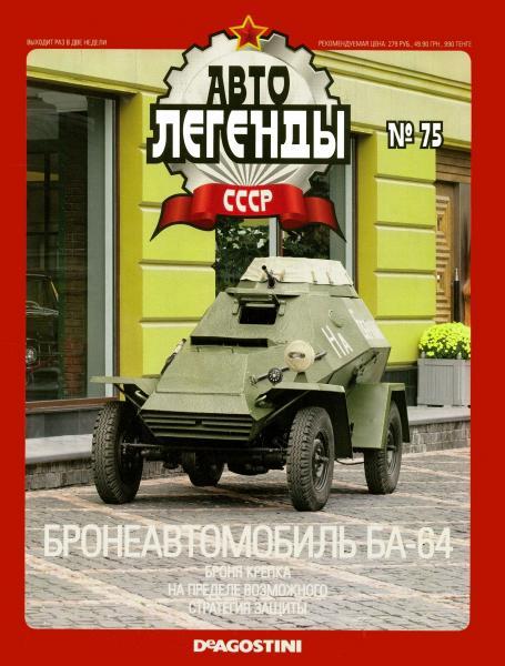 """Изображение титульного листа номера 83 журнала """"Автолегенды СССР"""""""
