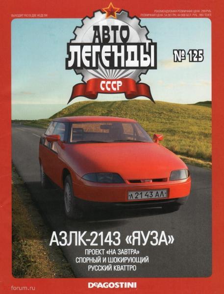 """Изображение титульного листа номера 92 журнала """"Автолегенды СССР"""""""
