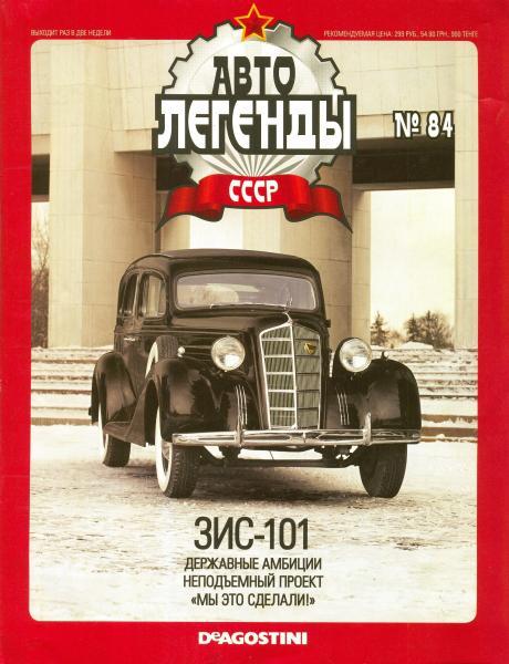 """Изображение титульного листа номера 75 журнала """"Автолегенды СССР"""""""