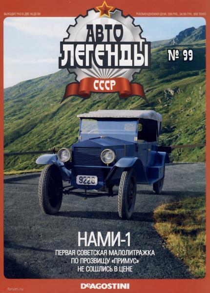 """Изображение титульного листа номера 116 журнала """"Автолегенды СССР"""""""