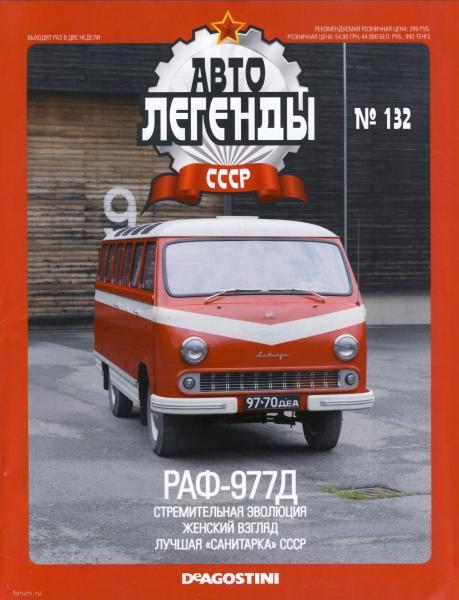 """Изображение титульного листа номера 125 журнала """"Автолегенды СССР"""""""