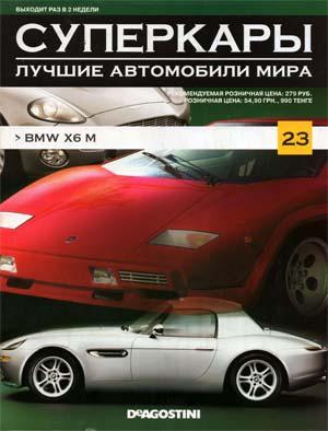 """Изображение титульного листа номера 23 журнала """"Суперкары. Лучшие автомобили мира"""""""
