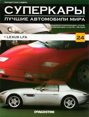 """Изображение титульного листа номера 24 журнала """"Суперкары. Лучшие автомобили мира"""""""
