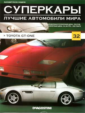 """Изображение титульного листа номера 32 журнала """"Суперкары. Лучшие автомобили мира"""""""