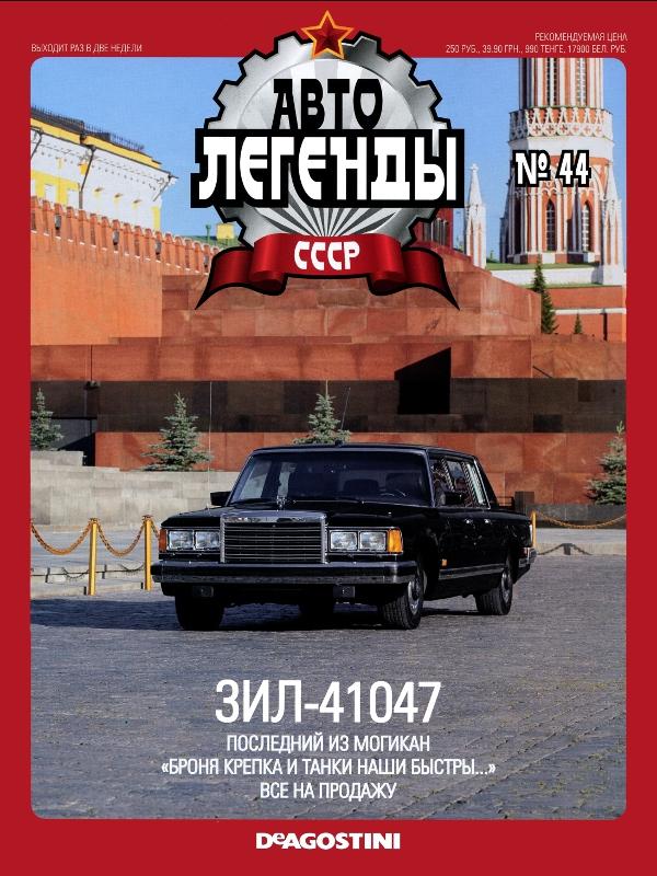 """Изображение титульного листа номера 33 журнала """"Автолегенды СССР"""""""