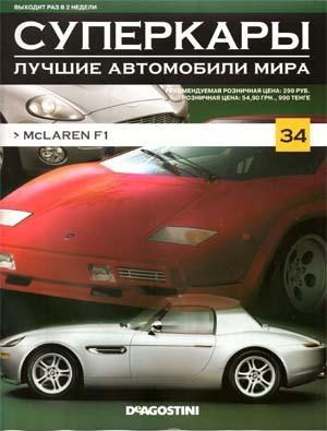 """Изображение титульного листа номера 34 журнала """"Суперкары. Лучшие автомобили мира"""""""
