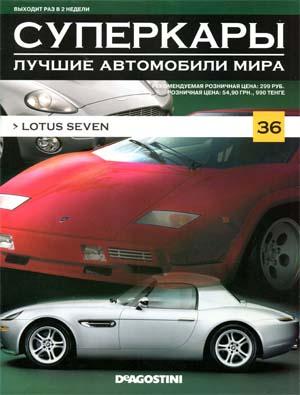 """Изображение титульного листа номера 36 журнала """"Суперкары. Лучшие автомобили мира"""""""
