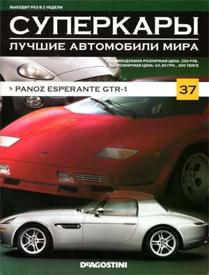 """Изображение титульного листа номера 37 журнала """"Суперкары. Лучшие автомобили мира"""""""