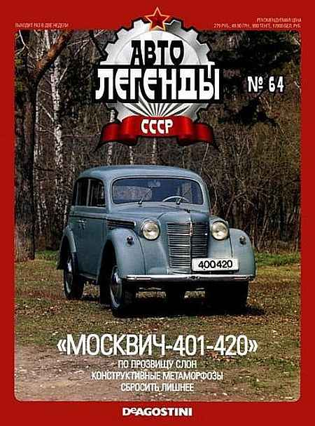 """Изображение титульного листа номера 37 журнала """"Автолегенды СССР"""""""