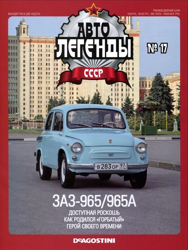 """Изображение титульного листа номера 39 журнала """"Автолегенды СССР"""""""