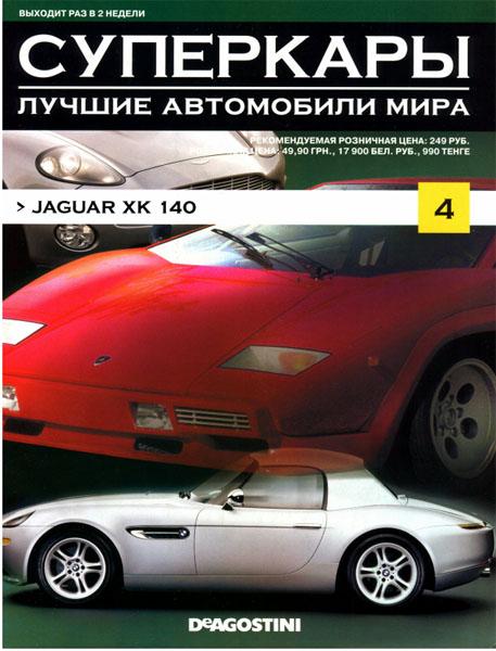 """Изображение титульного листа номера 4 журнала """"Суперкары. Лучшие автомобили мира"""""""