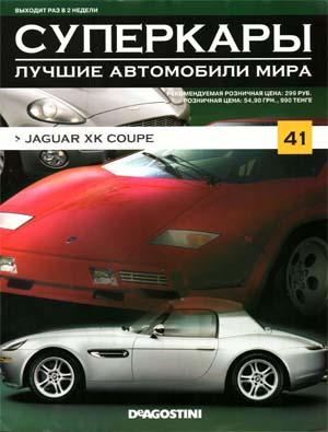 """Изображение титульного листа номера 41 журнала """"Суперкары. Лучшие автомобили мира"""""""