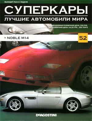 """Изображение титульного листа номера 45 журнала """"Суперкары. Лучшие автомобили мира"""""""