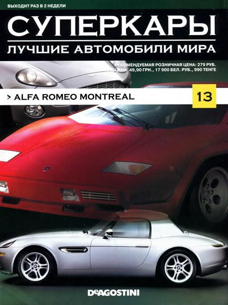 """Изображение титульного листа номера 5 журнала """"Суперкары. Лучшие автомобили мира"""""""