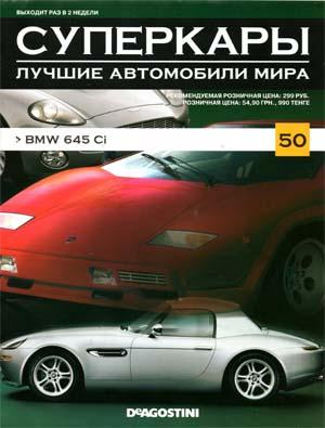 """Изображение титульного листа номера 60 журнала """"Суперкары. Лучшие автомобили мира"""""""