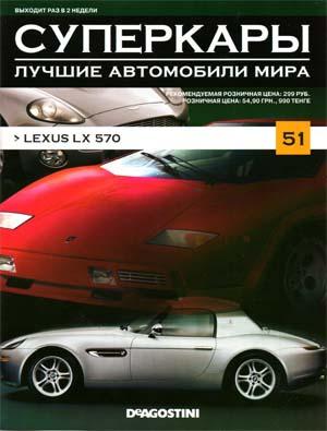 """Изображение титульного листа номера 42 журнала """"Суперкары. Лучшие автомобили мира"""""""