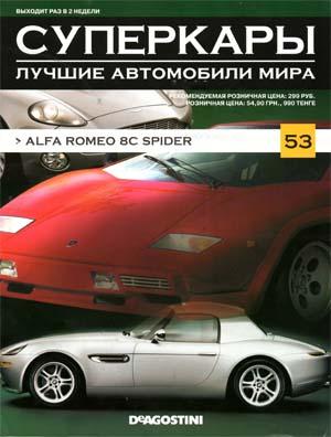 """Изображение титульного листа номера 43 журнала """"Суперкары. Лучшие автомобили мира"""""""