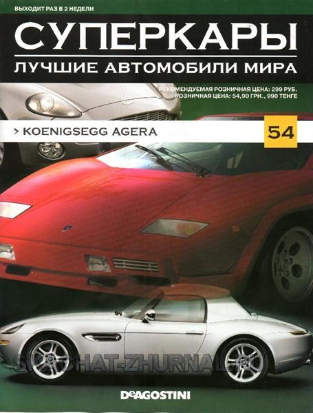"""Изображение титульного листа номера 44 журнала """"Суперкары. Лучшие автомобили мира"""""""