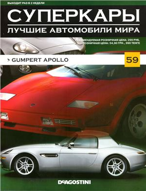 """Изображение титульного листа номера 61 журнала """"Суперкары. Лучшие автомобили мира"""""""